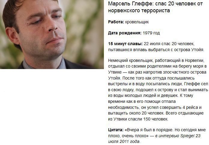 Герои 2011 года (20 фото)
