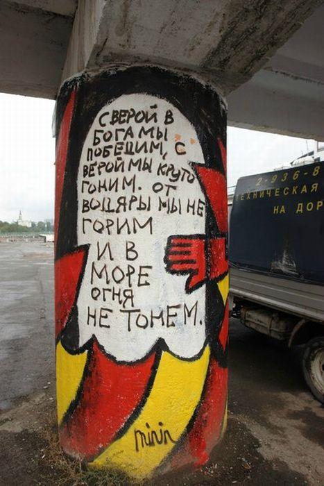 Трудовые будни работников ЖКХ (32 фото)