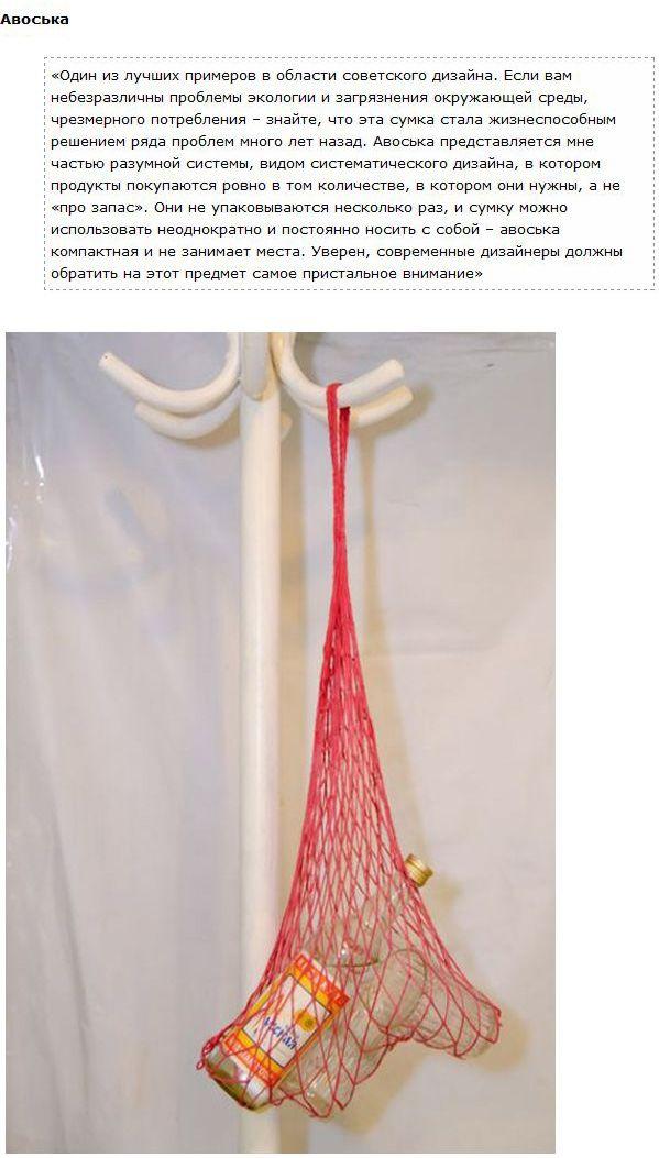 Итальянский дизайнер о вещах советского времени (14 фото)
