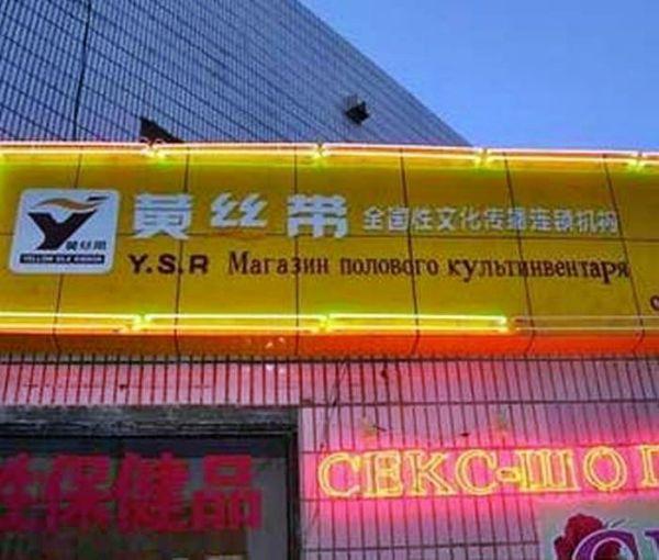 Чудеса перевода по-китайски (20 фото)