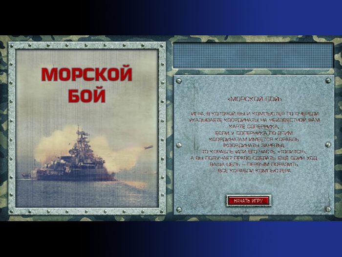 Игры от Минобороны за 36 миллионов рублей (3 игры)