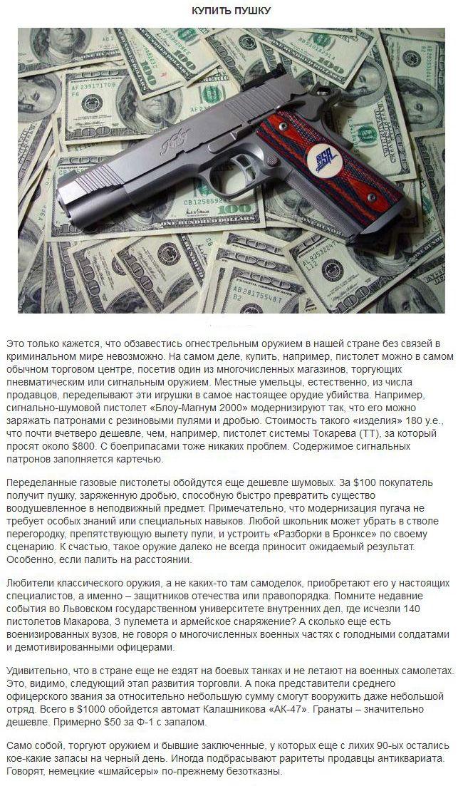 Сколько стоит преступление? (8 фото + текст)