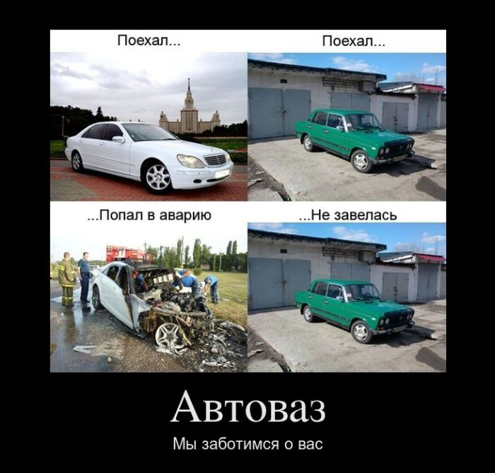Демотиваторы (36 фото)