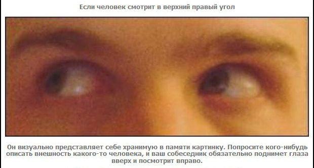 Что скажут глаза и губы о человеке (17 картинок)