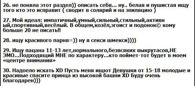 Самые смешные объявления вКонтакте (10 картинок)
