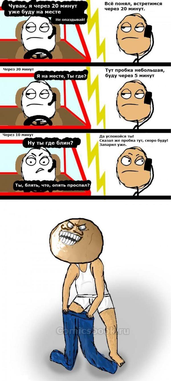 Смешные комиксы (15 картинок)
