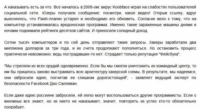 Создатели вируса Koobface - россияне (6 фото)