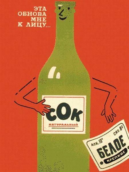 Советские плакаты против пьянства (57 плакатов)