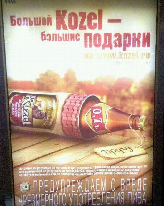 Маразмы в рекламе и народный креатив (44 фото)
