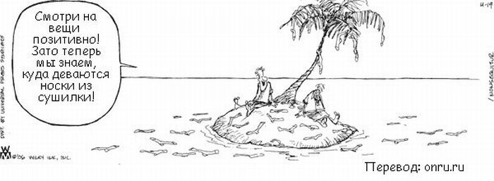 Смешные карикатуры и комиксы (45 картинок)
