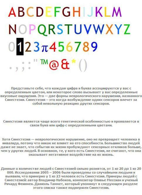 Суперспособности человека (9 фото + текст)