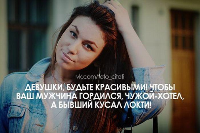 Цитаты для девушек дома