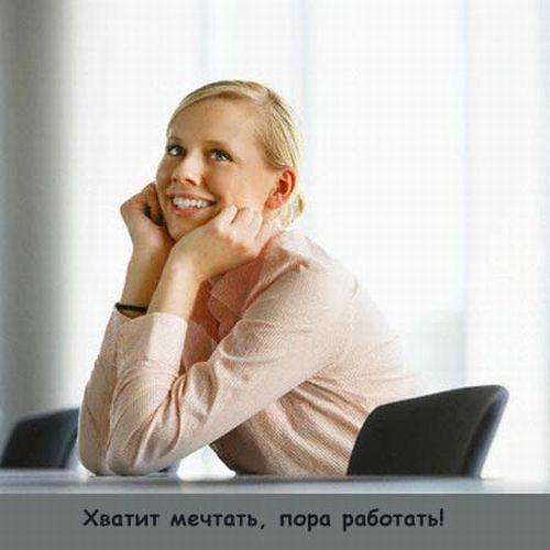 Собеседование только для девушек (11 фото)