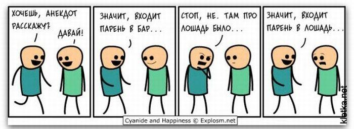 Комиксы с долей черного юмора (61 картинка)