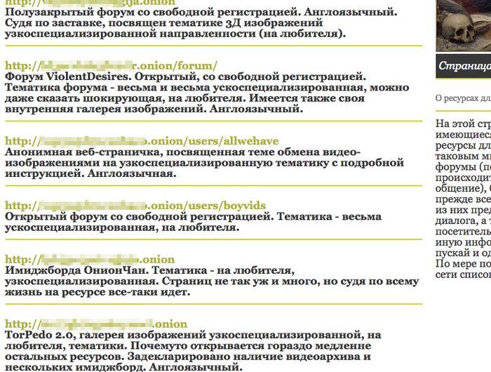 Другая сторона интернета (47 скринов + текст)