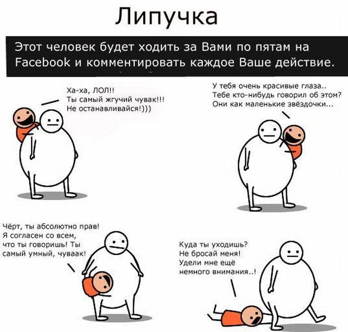 Как вызвать отвращение в социальной сети (10 картинок)