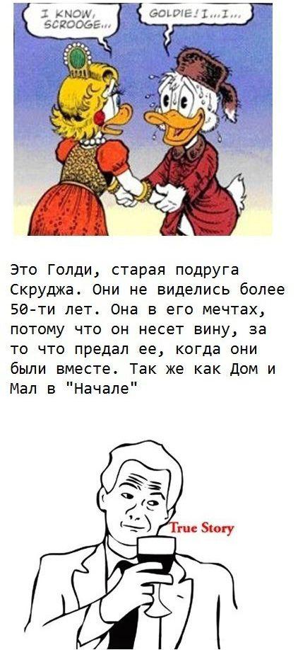 """Фильм """"Начало"""" и Дональд Дак (9 картинок)"""