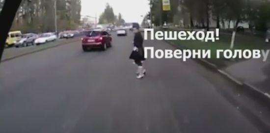 Как в нашей стране сбивают пешеходов (видео)