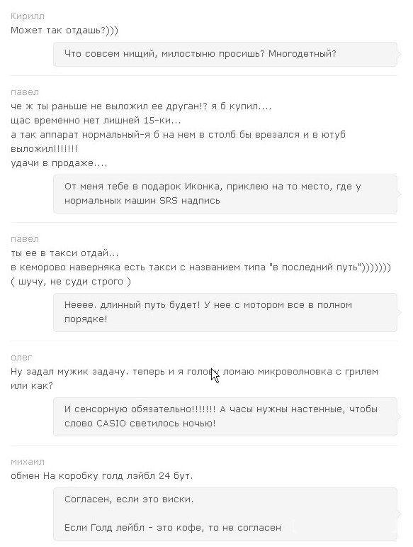 Объявление о продаже автомобиля Волга (7 сканов)