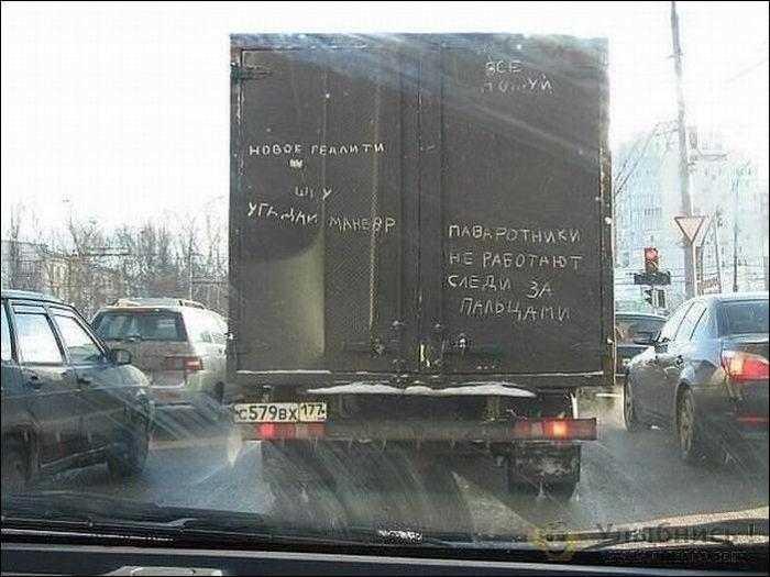 Смешные надписи на автомобилях (28 фото)