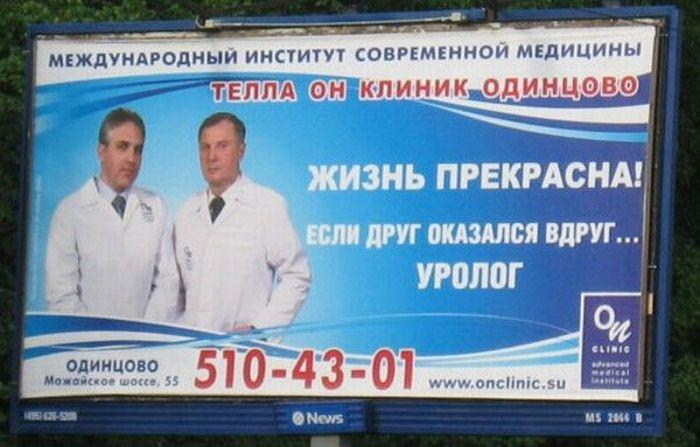 Маразмы в рекламе (65 фото)