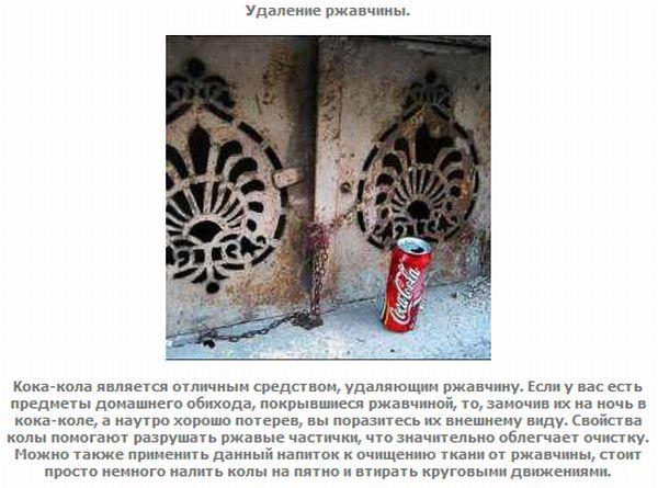 Coca-Cola - незаменимый напиток (10 фото)