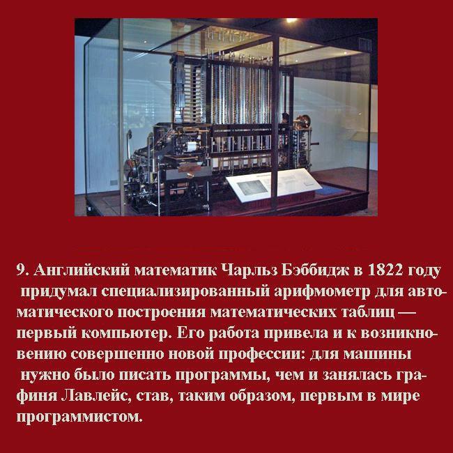 Современные технологии из прошлого (10 картинок)
