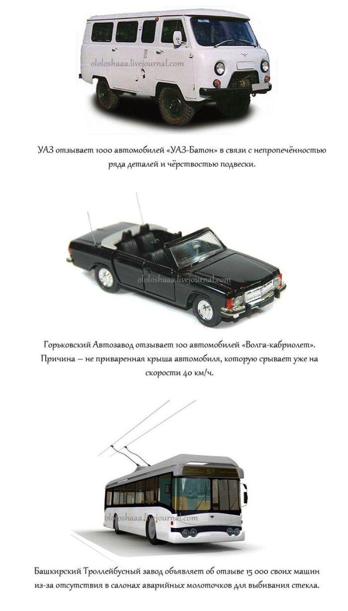 Причины отзыва автомобилей (5 картинок)