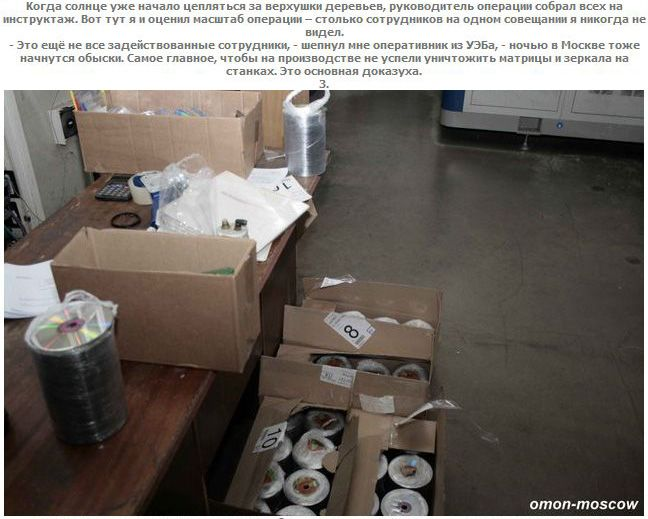 Спецоперация ОМОНа (28 фото)