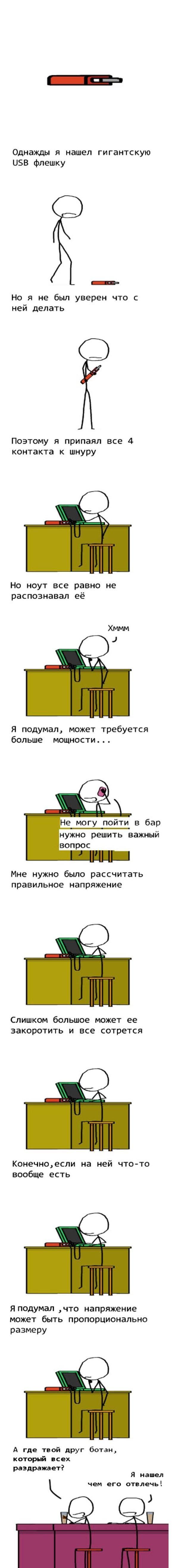 Смешные комиксы (28 картинки)
