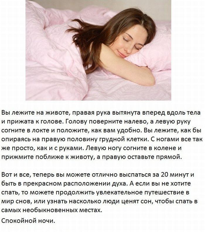 Сон за 20 минут (1 фото + текст)