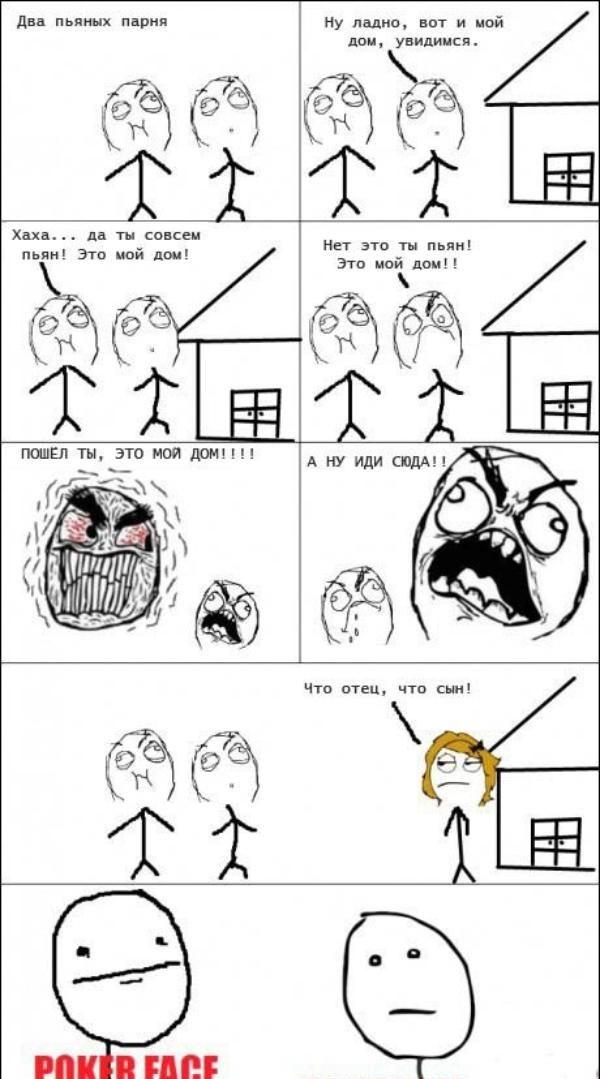 Смешные комиксы (23 картинок)