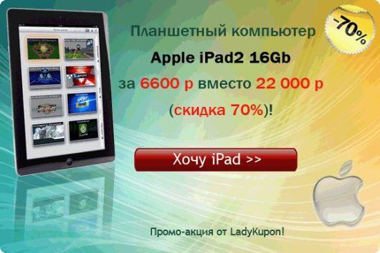 Планшетник Apple iPad 2 16Gb по уникальной цене со скидкой 70%! Спешите принять участие в акции!