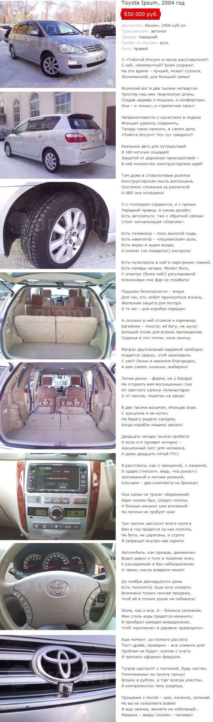 Как правильно продать автомобиль (1 скрин)