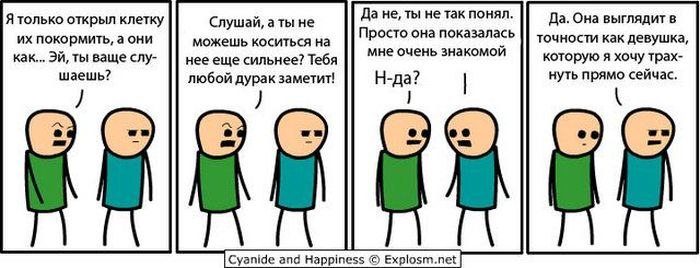 """Доля черного юмора от комиксов """"Цианистый калий и Счастье"""" (51 картинка)"""