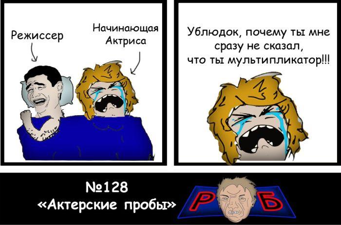 Смешные комиксы (33 картинки)