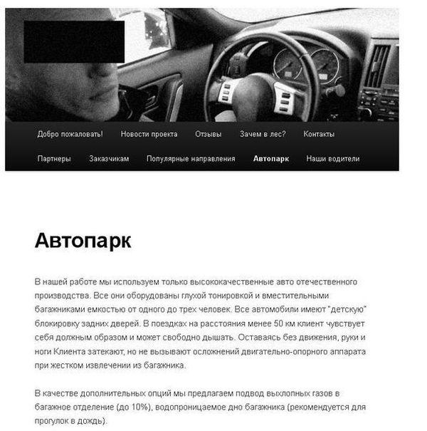 Новое такси (8 скриншотов)