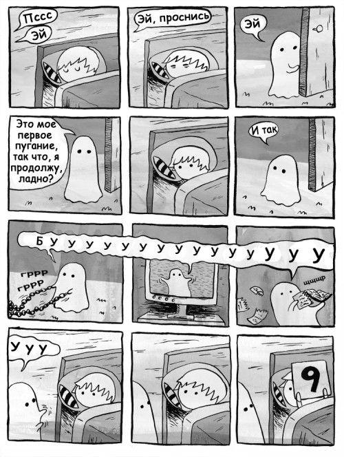 Комиксы и карикатуры (30 картинок)