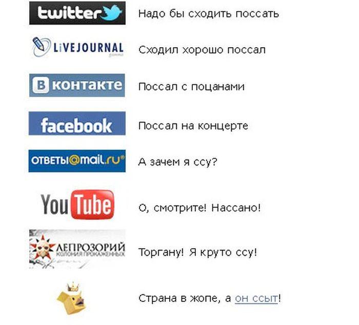 Про социальные сети (3 картинки)