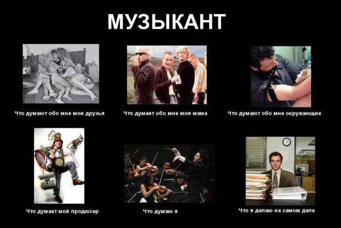 Взгляд на профессию (9 картинок)