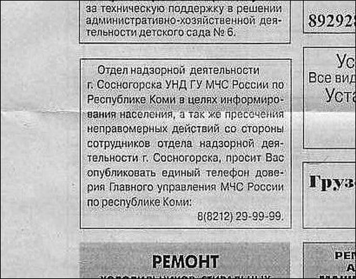 Ляпы в печатных и интернет-изданиях (20 фото)