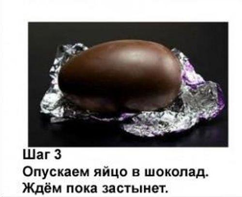 Суровый розыгрыш с шоколадным яйцом (6 картинок)