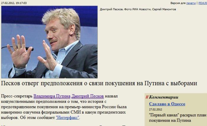 Покушения на Путина (6 картинок)