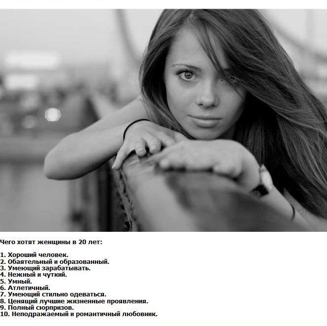 Чего на самом деле хотят женщины (7 картинок)