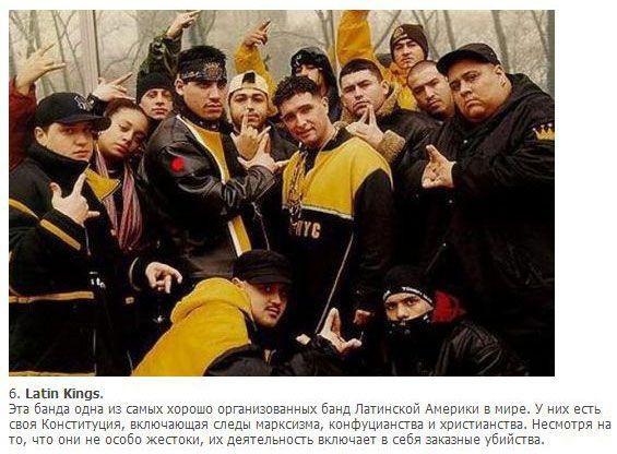 Банды мира (25 фото)