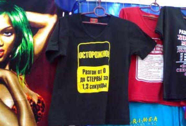 """Продолжение поста  """"Прикольные надписи на футболках (27 фото) """""""