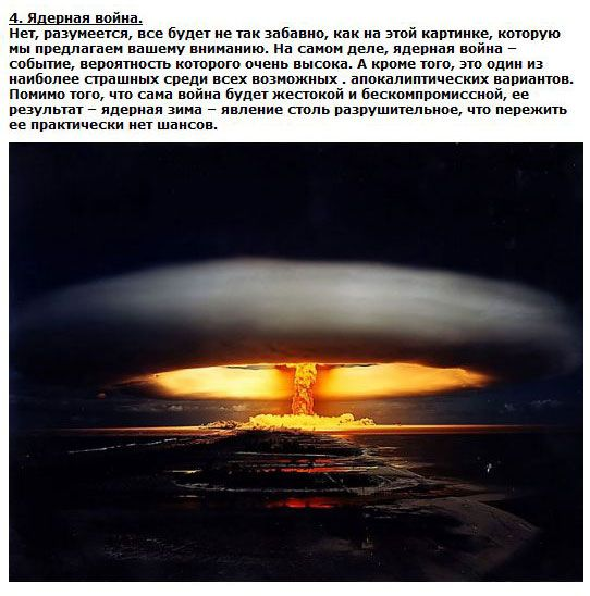 Возможные сценарии конца света (10 фото)