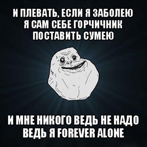 Грустный мем Forever Alone (38 картинок)