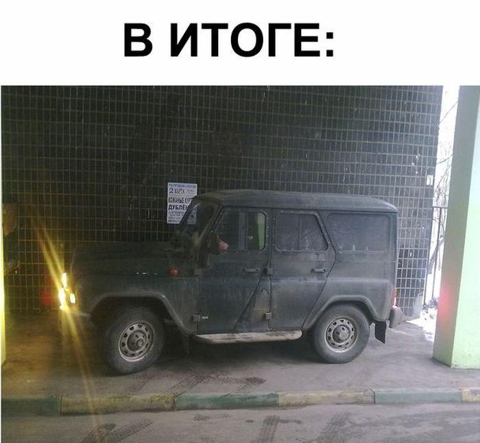 Ювелирная парковка (3 фото)