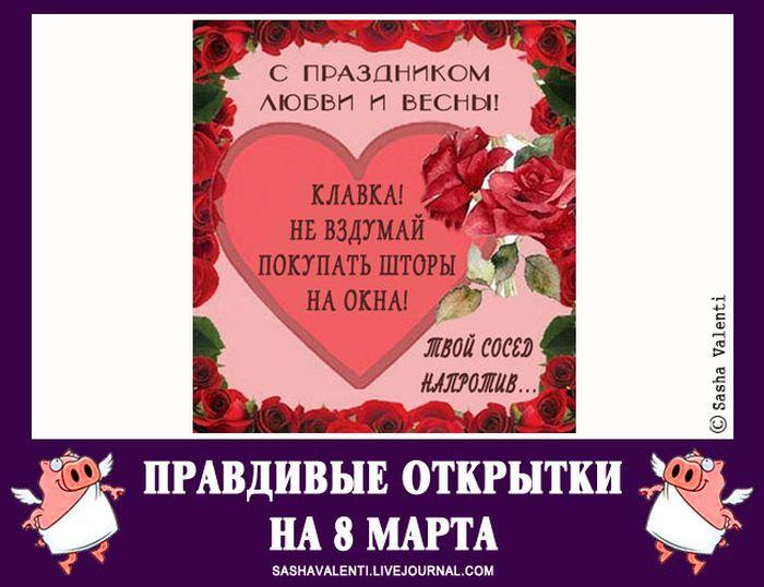 Открытки на 8 марта (8 открыток)
